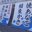 牡蠣と姫路見学