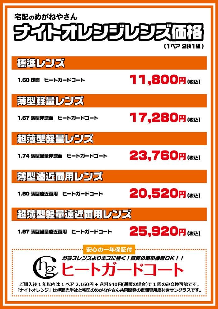 ナイトオレンジ価格表