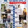 本日遠州WebTV5…