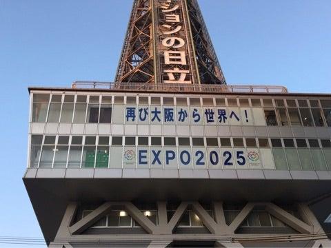再び大阪から世界へ! EXPO 2025の記事より