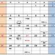 3月の講座カレンダー…
