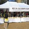 東日本大震災犠牲者追悼式あいち・なごやの画像