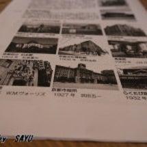 京都市美術館と長楽館…