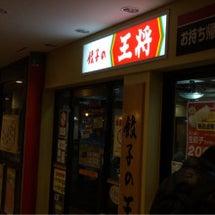 餃子の王将 橋本駅ビ…