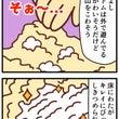 【ハム4コマ・14】…