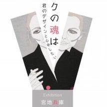 宮地兵庫さん個展