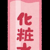 化粧品の価格と肌効果の記事に添付されている画像