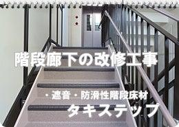 川崎市横浜市東京都の塗り替え専門店佐藤塗装店の階段のタキステップ3S施工