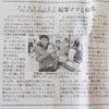 ▷繊研新聞さんに掲載頂きましたの画像