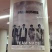 「TEAM NACS」& 福岡グルメ(3月編)。