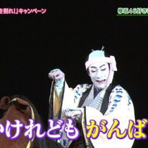 枝野幸男も中村勘九郎…