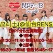 【3月24日のMPF…