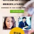 【招待者無料 3/2…