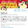 【告知】3/23(金)長崎県ひばり愛野店来店イベントの画像