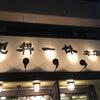 横浜 更科本店一休で夜ごはんの画像