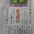 読売新聞朝刊にご掲載