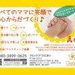 広島電鉄に広告が載り…