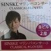 【SINSKEマリンバコンサート2018福岡】~「愛に溢れるクラシカルな世界へ」マレット!編の画像