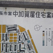 中加賀屋集会所8号棟…
