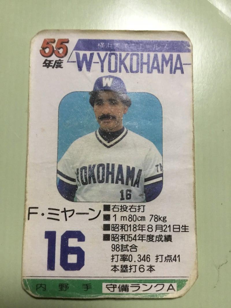 タカラのプロ野球カード 雑記4 ...
