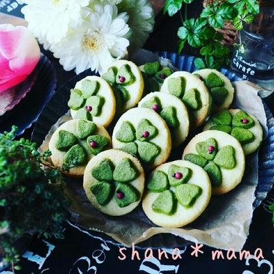 いったいどんな⁉❤と、ホワイトデーにも❤四つ葉のクローバーの抹茶サンドクッキー♪の記事に添付されている画像