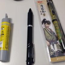 筆ペンを買う。
