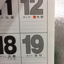 カレンダーに予定を書…