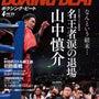 ボクシングビート4月…