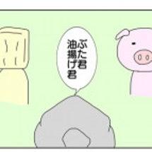 豚肉と油揚げのめんつ…