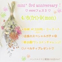 mini * 3周年…