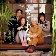 奈良の長編映画「ちぎ…