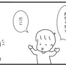「おちゃちゃ」の意味