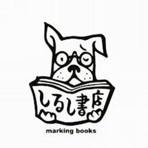 わたしの『しるし書店…