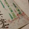 脇屋シェフのいすみ素材ディナー@一笑美茶楼の画像