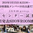 【SHOWROOM】…
