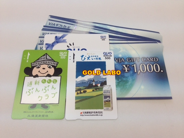 金券 VJAギフトカード、クオカード500 商品券買取 札幌