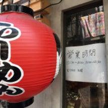 「後楽本舗」@渋谷