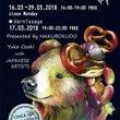 ベルリン展示会!