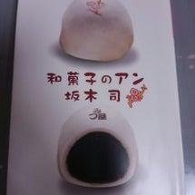 和菓子のアン 坂木司…