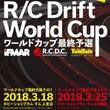 【RC】IFMAR …