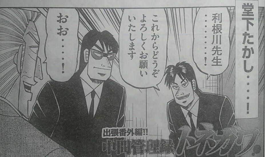 利根川 漫画 ネタバレ
