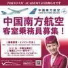 【VIC生&卒業生限定】「中国南方航空客室乗務員」推薦エントリー明日まで!!の画像