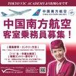 【中国南方航空客室乗…