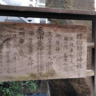 サムハラ神社の指輪をゲット!!の記事に添付されている画像