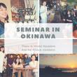 沖縄での初セミナー開…