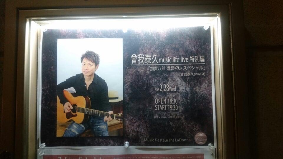 かよみのブログ曾我泰久 music life live 2/28