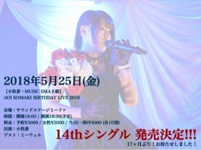小牧蒼 誕生日ライブ 生誕祭 神田 SOUND STAGE MIFA MUSIC EMA ケルト音楽 ミュージカル音楽 シンフォニック 女性作曲家
