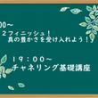 3/22★大阪でワー…