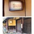 奈良イベント大盛況!…