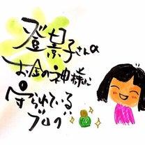 メルマガより  ♡本日の格言♡ 2019.3.23の記事に添付されている画像